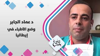د. عماد الجابر –  وضع الأطباء في إيطاليا  - حلوة يا دنيا