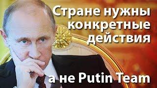 Стране нужны конкретные действия, а не Putin Team