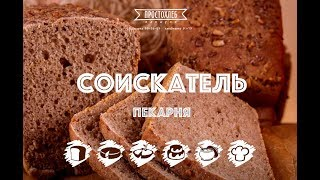 Особенности работы пекарни или как заработать продавая хлеб?