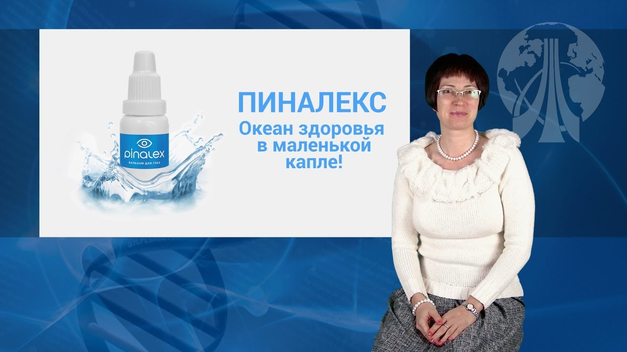 Видеопрезентация препарата «Пиналекс»