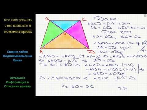 Геометрия Диагонали равнобокой трапеции ABCD (AB=CD) пересекаются в точке O. Докажите, что AO=OD