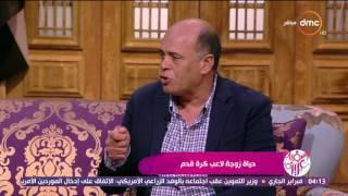 السفيرة عزيزة - جاسمين طه ...دور الإعلام في إبراز حياة زوجات النجوم وكابتن/ هشام يكن