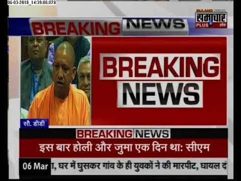 Yogi Adityanath LIVE;विधानसभा में बोले CM योगी- मैं हिंदू हूं, ईद नहीं मनाता और इसका मुझे गर्व है