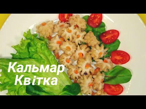 Уникальный Кальмар Квiтка/Цветок Авторский рецепт