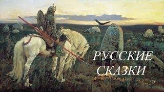 Фортепианные транскрипции из Русских сказок