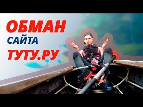 Разоблачение сайта Туту.ру (tutu.ru)