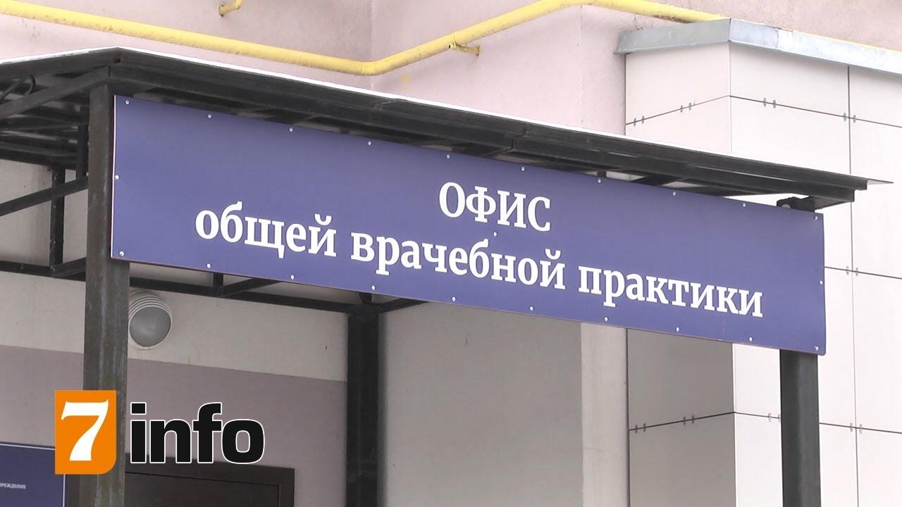 В Рязани начал работать четвертый офис врачей общей практики  В Рязани начал работать четвертый офис врачей общей практики городской клинической больницы №11