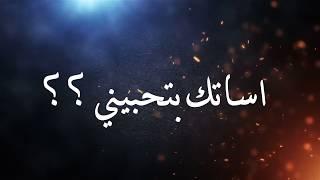 Elie rap    8yrtele 7lme    غيرتيلي حلمي    (lyrics video)