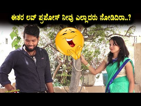 Love Proposal you never seen before | Very Funny Video Must Watch | Top Kannada TV