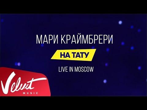 """Мари Краймбрери - """"На тату"""" (Live in Moscow) thumbnail"""