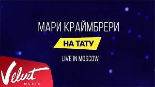 Мари Краймбрери - 'На тату' (Live in Moscow)