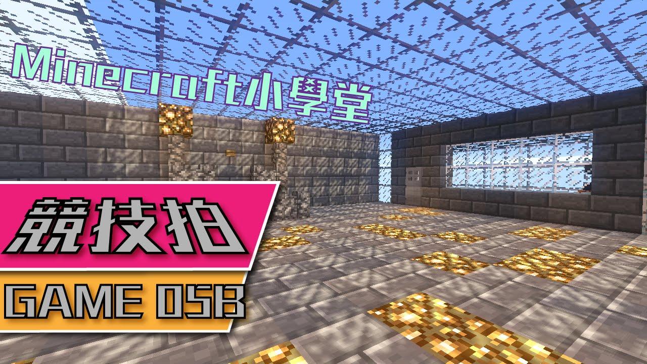 【Minecraft】 競技拍 Game 05B - Minecraft 常識小學堂 - YouTube