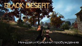 Black Desert l Ниндзя и Куноичи: пробуждение l