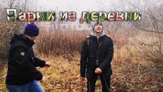 Пародия на Клип:DELORENZY x TIMURKA BITS — ПАРНИ ИЗ ДЕРЕВНИ||Премьера Клипа