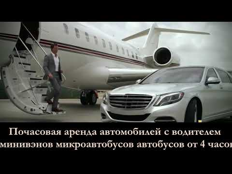 Аренда автомобиля с водителем а также минивэна микроавтобуса автобуса в Анапе Краснодаре
