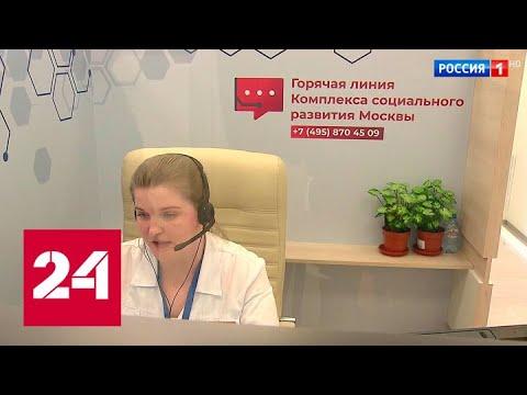 Доктор онлайн: как лечат пациентов с коронавирусом, болеющих дома - Россия 24