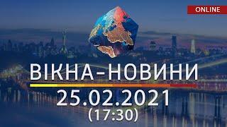 НОВОСТИ УКРАИНЫ И МИРА ОНЛАЙН   Вікна-Новини от 25 февраля 2021 (17:30)