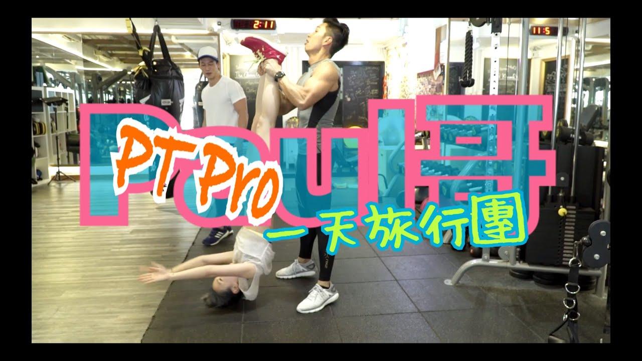 Paul哥-帶你遊花園(PT Pro 一天旅行團) - YouTube