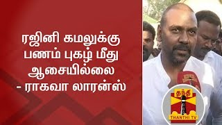 Rajini & Kamal are not behind earning name & money in politics - Raghava Lawrence