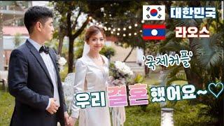 [국제 커플] 라오스 야외 결혼식 풍경 | 한국 신랑과…