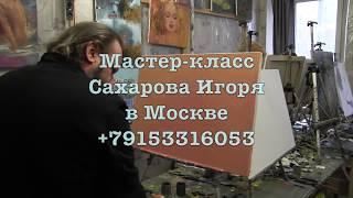 Игорь Сахаров, уроки масляной живописи для начинающих в Москве