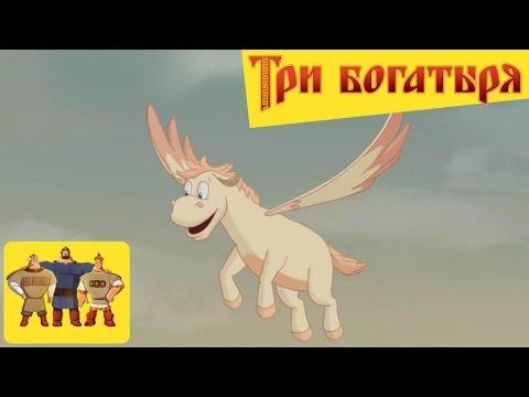Добрыня Никитич и Змей Горыныч (мультфильм) - YouTube
