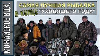 Ночная рыбалка на Можайское вдх. Ильинское.  Конец декабря 2018г.
