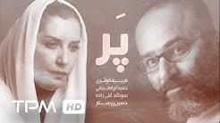 فیلم سینمایی ایرانی پر | Par Film Irani
