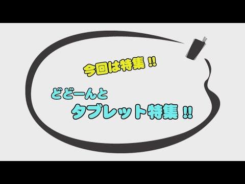 法林岳之のケータイしようぜ!!  「タブレット特集!!」【更新】
