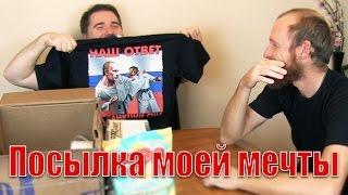 Посылка моей мечты из России