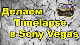 Как сделать Timelapse (видео из фотографий) в Sony Vegas(Подписка на канал: http://goo.gl/QETl6s Если вас интересует, как сделать видео из фотографий, то хочу вам показать,..., 2016-04-14T09:54:31.000Z)