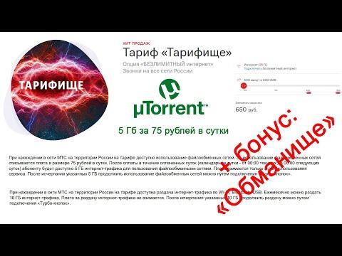 МТС: 75 рублей в сутки за торренты и обман с раздачей интернета