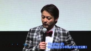 映画「ミロクローゼ」(石橋義正監督)の公開初日舞台あいさつが11月24...
