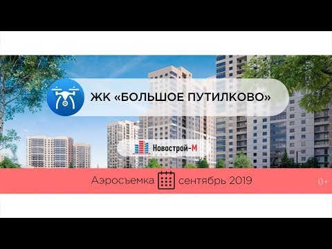 Обзор с воздуха ЖК «Большое Путилково» (аэросъемка: сентябрь 2019 г.)