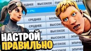 КАК НАСТРОИТЬ ФОРТНАЙТ НА ПК И PS4 10 СЕЗОН