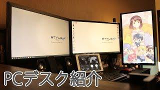 【部屋紹介】念願のトリプルモニター!【デスク紹介】2017