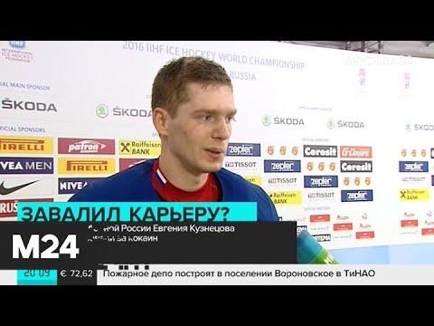 Хоккеист Евгений Кузнецов отреагировал на свою дисквалификацию - Москва 24