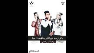 كلمات مهرجان الزناجرة | الدخلاوية | فيلو - تونى - حودة ناصر | 2016