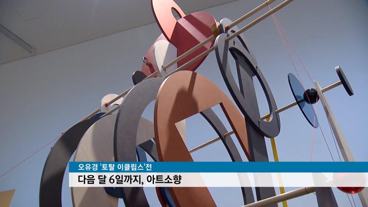 2020 05 27 KNN NEWS - Total eclipse