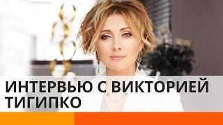 Виктория Тигипко рассказала об отношениях с бывшим мужем