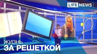 Тюремные будни Васильевой
