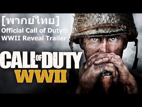 [พากย์ไทย] Official Call of Duty®- WWII Reveal Trailer