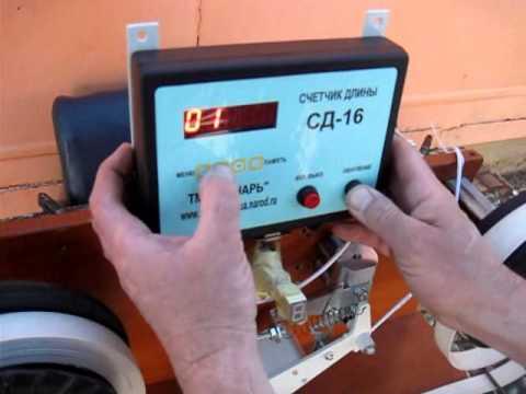 видео: Счетчик длины СД-16