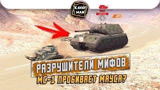 МC-1 Пробивает МАУСА?! РАЗРУШИТЕЛИ МИФОВ №3 [Myth Busters] / WoT Blitz