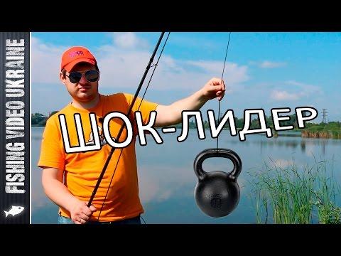 Шок-лидер: для чего он нужен и как его привязать? | 1080p | FishingVideoUkraine