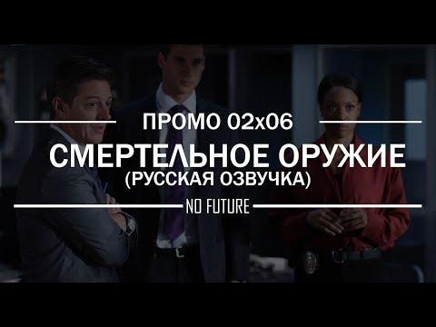 Кадры из фильма Смертельное оружие - 2 сезон 4 серия