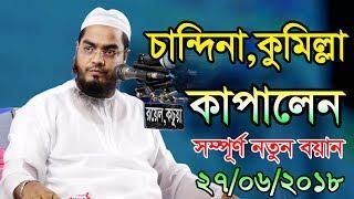 Bangla Waz 2018 Hafizur Rahman Siddiki