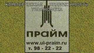 видео Недвижимость в Ульяновске