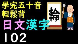 學完五十音就可以背基礎日語常用漢字102 大和日本留學代辦中心
