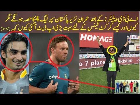 Ab De Villiers Imran Nazir Play Psl 4 2019 Big News Psl 2019 Ab